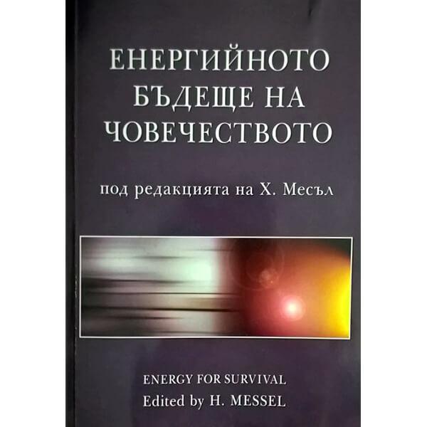 книга енергийно бъдеще