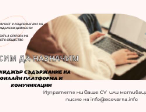Обява за работа – Търсим мениджър съдържание на онлайн платформа